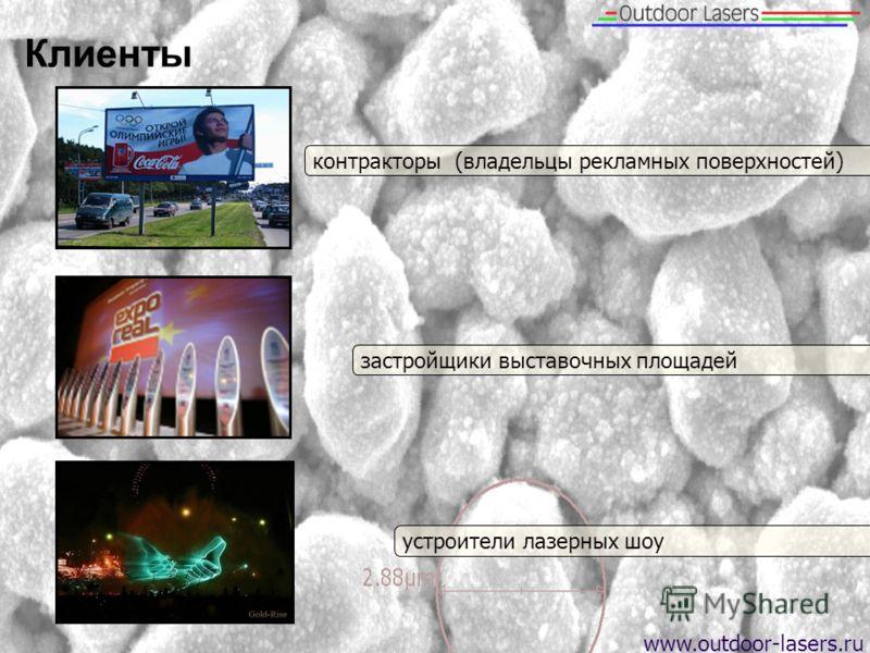 Клиенты www.outdoor-lasers.ru застройщики выставочных площадей устроители лазерных шоу контракторы (владельцы рекламных поверхностей)