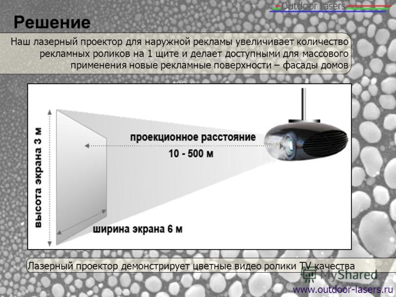 Решение www.outdoor-lasers.ru Наш лазерный проектор для наружной рекламы увеличивает количество рекламных роликов на 1 щите и делает доступными для массового применения новые рекламные поверхности – фасады домов Лазерный проектор демонстрирует цветны