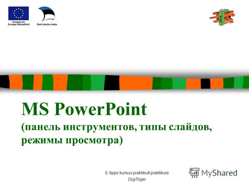 E-õppe kursus praktikult praktikule DigiTiiger MS PowerPoint (панель инструментов, типы слайдов, режимы просмотра)