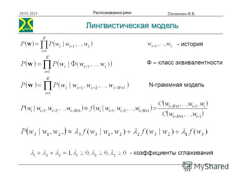 Лингвистическая модель Пилипенко В.В. 29.01.2013 Распознавание речи - история Ф – класс эквивалентности N-граммная модель - коэффициенты сглаживания