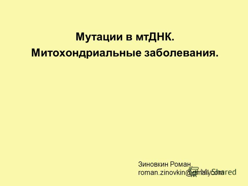 Мутации в мтДНК. Митохондриальные заболевания. Зиновкин Роман, roman.zinovkin@gmail.com
