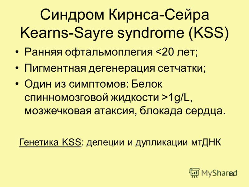 Синдром Кирнса-Сейра Kearns-Sayre syndrome (KSS) Ранняя офтальмоплегия 1g/L, мозжечковая атаксия, блокада сердца. Генетика KSS: делеции и дупликации мтДНК 28