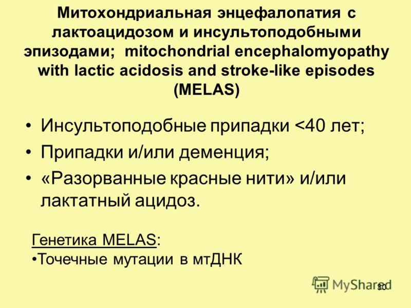 Митохондриальная энцефалопатия с лактоацидозом и инсультоподобными эпизодами; mitochondrial encephalomyopathy with lactic acidosis and stroke-like episodes (MELAS) Инсультоподобные припадки