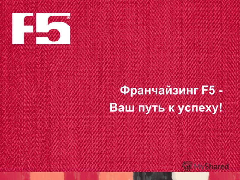 Франчайзинг F5 - Ваш путь к успеху!