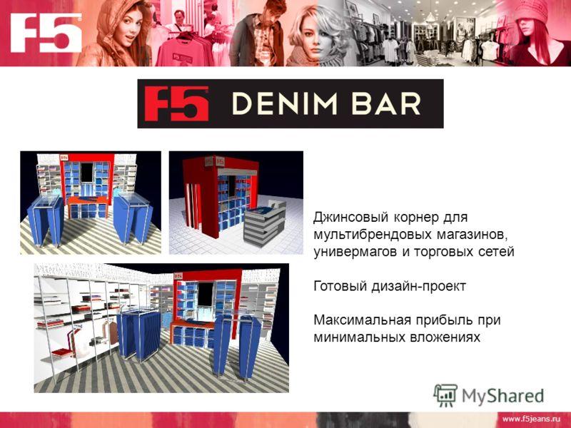 www.f5jeans.ru Джинсовый корнер для мультибрендовых магазинов, универмагов и торговых сетей Готовый дизайн-проект Максимальная прибыль при минимальных вложениях