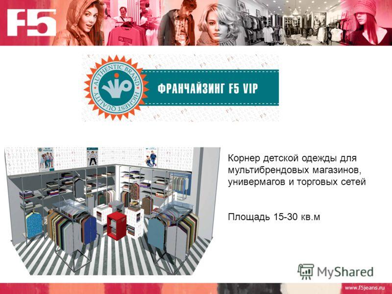 Корнер детской одежды для мультибрендовых магазинов, универмагов и торговых сетей Площадь 15-30 кв.м