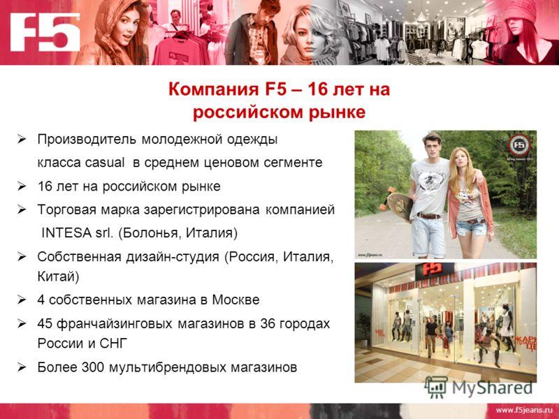 Компания F5 – 16 лет на российском рынке Производитель молодежной одежды класса casual в среднем ценовом сегменте 16 лет на российском рынке Торговая марка зарегистрирована компанией INTESA srl. (Болонья, Италия) Собственная дизайн-студия (Россия, Ит