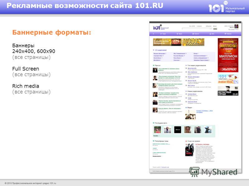 Баннерные форматы: Баннеры 240х400, 600х90 (все страницы) Full Screen (все страницы) Rich media (все страницы) Рекламные возможности сайта 101.RU
