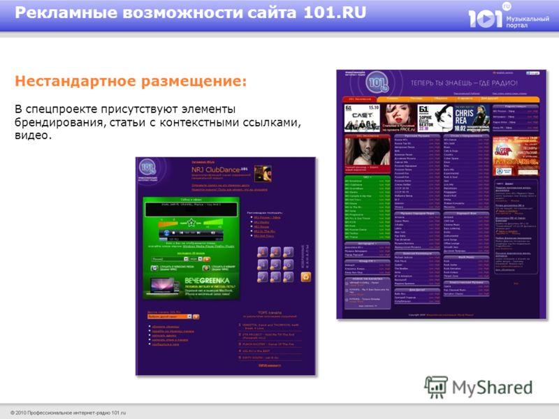 Нестандартное размещение: В спецпроекте присутствуют элементы брендирования, статьи с контекстными ссылками, видео. Рекламные возможности сайта 101.RU