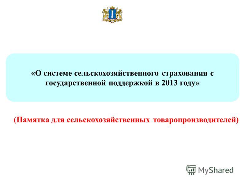 1 «О системе сельскохозяйственного страхования с государственной поддержкой в 2013 году» (Памятка для сельскохозяйственных товаропроизводителей)