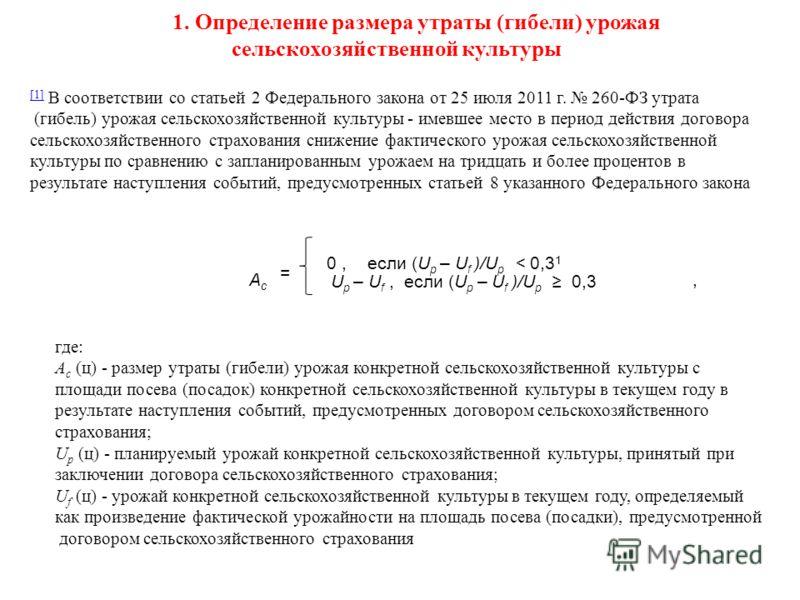 AсAс = 0, U p – U f, если (U p – U f )/U p 0,3 если (U p – U f )/U p < 0,3 1, 1. Определение размера утраты (гибели) урожая сельскохозяйственной культуры где: A с (ц) - размер утраты (гибели) урожая конкретной сельскохозяйственной культуры с площади