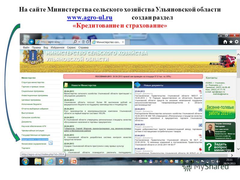 На сайте Министерства сельского хозяйства Ульяновской области www.agro-ul.ruwww.agro-ul.ru создан раздел «Кредитование и страхование»