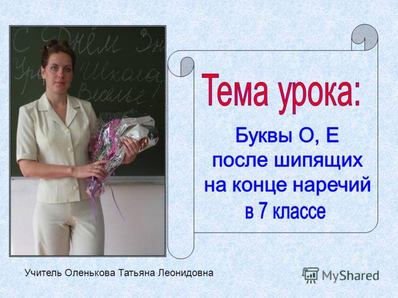 Учитель Оленькова Татьяна Леонидовна