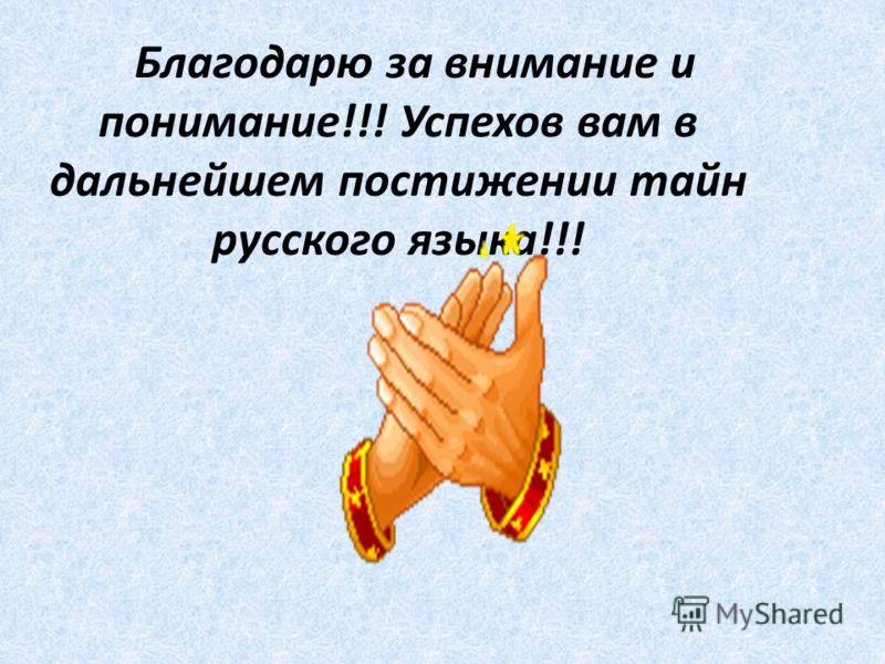 Благодарю за внимание и понимание!!! Успехов вам в дальнейшем постижении тайн русского языка!!!