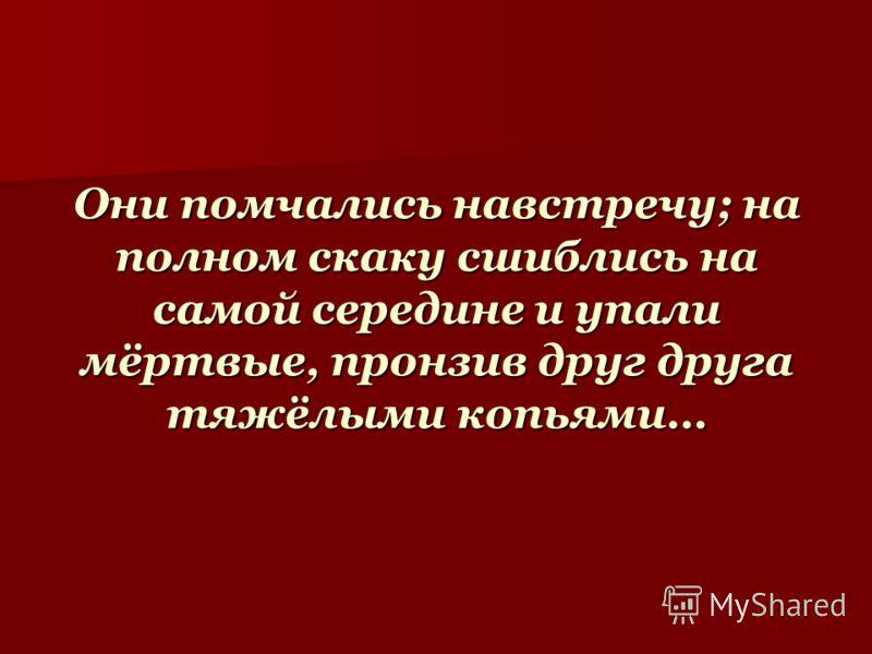 Битва началась с поединка ордынского богатыря Челубея и русского монаха Пересвета.