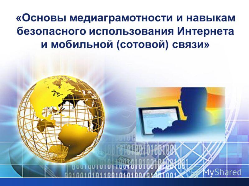 «Основы медиаграмотности и навыкам безопасного использования Интернета и мобильной (сотовой) связи»