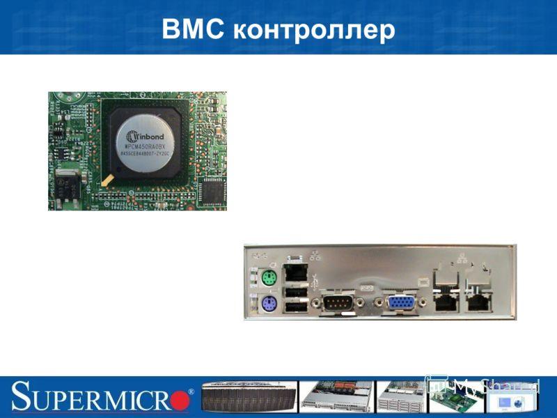 BMC контроллер