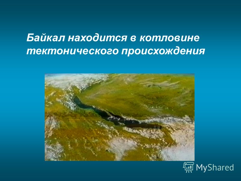 Байкал находится в котловине тектонического происхождения