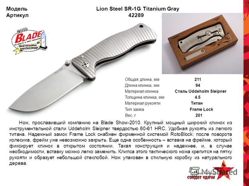Модель Lion Steel SR-1G Titanium Gray Артикул 42289 Нож, прославивший компанию на Blade Show-2010. Крупный мощный широкий клинок из инструментальной стали Uddeholm Sleipner твердостью 60-61 HRC. Удобная рукоять из легкого титана. Надежный замок Frame