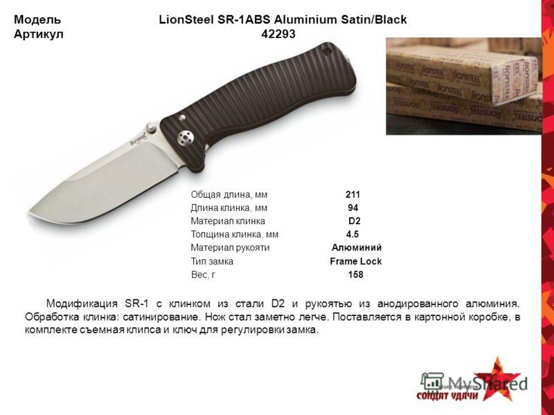 Модель LionSteel SR-1ABS Aluminium Satin/Black Артикул 42293 Модификация SR-1 с клинком из стали D2 и рукоятью из анодированного алюминия. Обработка клинка: сатинирование. Нож стал заметно легче. Поставляется в картонной коробке, в комплекте съемная