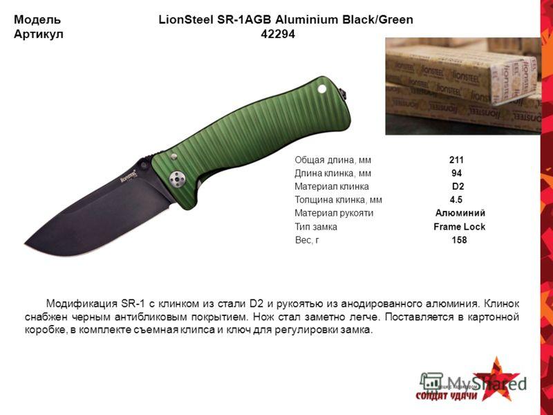 Модель LionSteel SR-1AGB Aluminium Black/Green Артикул 42294 Модификация SR-1 с клинком из стали D2 и рукоятью из анодированного алюминия. Клинок снабжен черным антибликовым покрытием. Нож стал заметно легче. Поставляется в картонной коробке, в компл