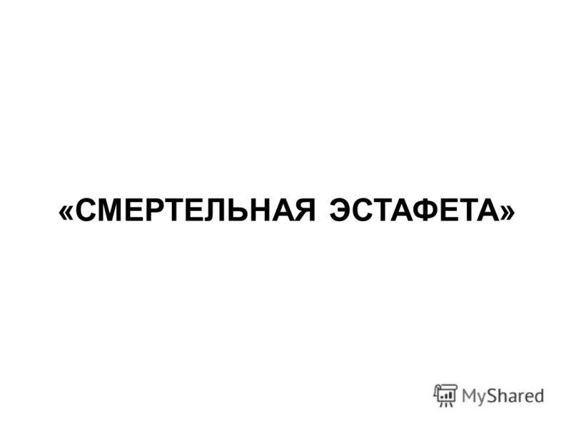 «СМЕРТЕЛЬНАЯ ЭСТАФЕТА»