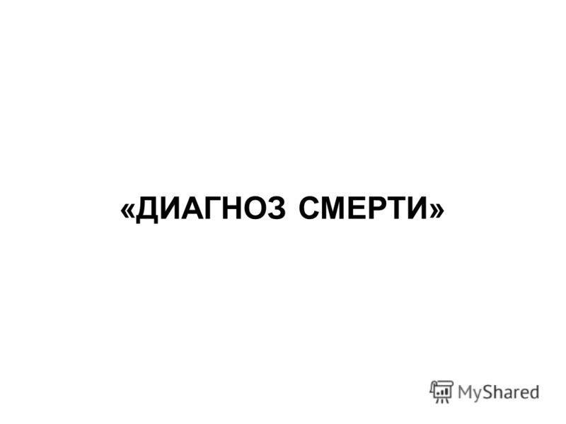 «ДИАГНОЗ СМЕРТИ»