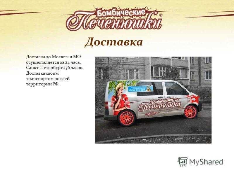 Доставка Доставка до Москвы и МО осуществляется за 24 часа, Санкт-Петербурга 36 часов. Доставка своим транспортом по всей территории РФ.