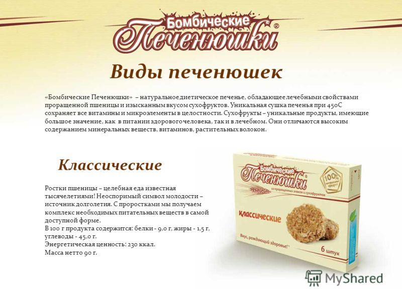 Виды печенюшек «Бомбические Печенюшки» – натуральное диетическое печенье, обладающее лечебными свойствами проращенной пшеницы и изысканным вкусом сухофруктов. Уникальная сушка печенья при 45oС сохраняет все витамины и микроэлементы в целостности. Сух