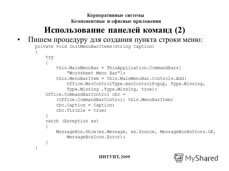 11 Использование панелей команд (2) Пишем процедуру для создания пункта строки меню: private void InitMenuBarItems(string Caption) { try { this.MainMenuBar = ThisApplication.CommandBars[