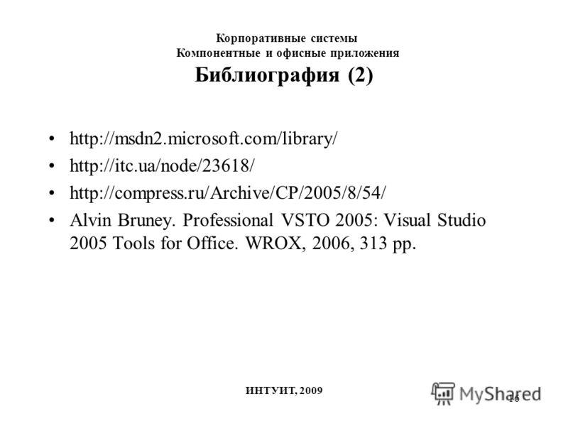 16 Библиография (2) http://msdn2.microsoft.com/library/ http://itc.ua/node/23618/ http://compress.ru/Archive/CP/2005/8/54/ Alvin Bruney. Professional VSTO 2005: Visual Studio 2005 Tools for Office. WROX, 2006, 313 pp. Корпоративные системы Компонентн