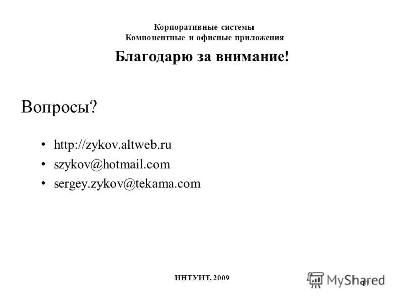 17 Благодарю за внимание! Вопросы? http://zykov.altweb.ru szykov@hotmail.com sergey.zykov@tekama.com Корпоративные системы Компонентные и офисные приложения ИНТУИТ, 2009