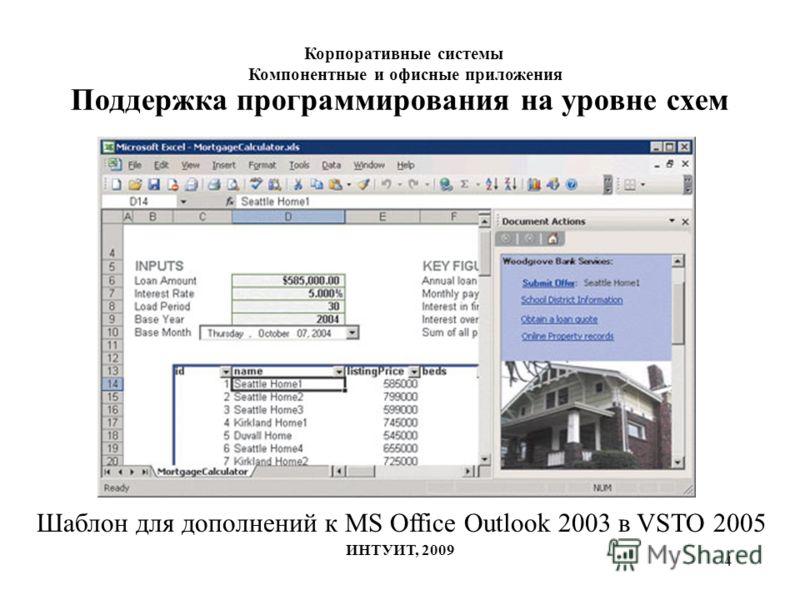 4 Поддержка программирования на уровне схем Шаблон для дополнений к MS Office Outlook 2003 в VSTO 2005 Корпоративные системы Компонентные и офисные приложения ИНТУИТ, 2009