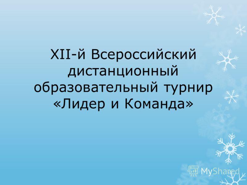 XII-й Всероссийский дистанционный образовательный турнир «Лидер и Команда»