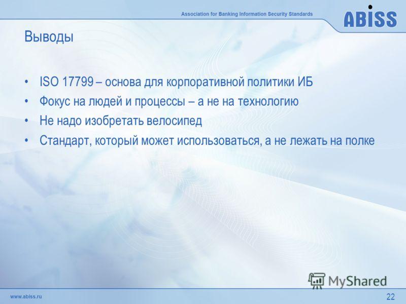 22 Выводы ISO 17799 – основа для корпоративной политики ИБ Фокус на людей и процессы – а не на технологию Не надо изобретать велосипед Стандарт, который может использоваться, а не лежать на полке