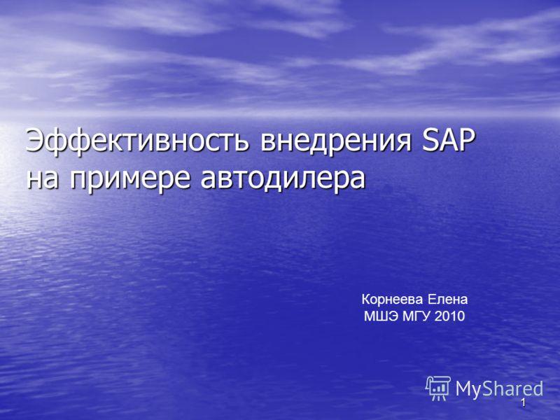 1 Эффективность внедрения SAP на примере автодилера Корнеева Елена МШЭ МГУ 2010