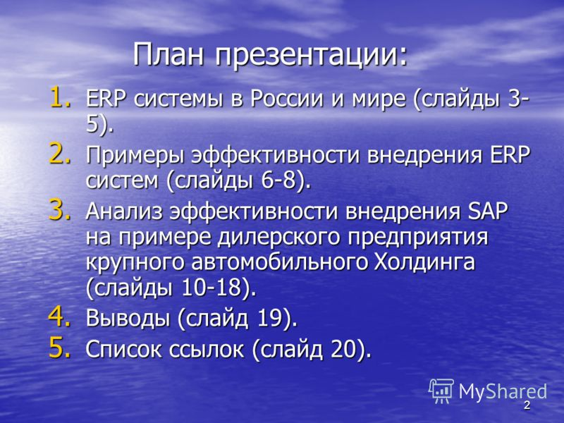 2 План презентации: 1. ERP системы в России и мире (слайды 3- 5). 2. Примеры эффективности внедрения ERP систем (слайды 6-8). 3. Анализ эффективности внедрения SAP на примере дилерского предприятия крупного автомобильного Холдинга (слайды 10-18). 4.