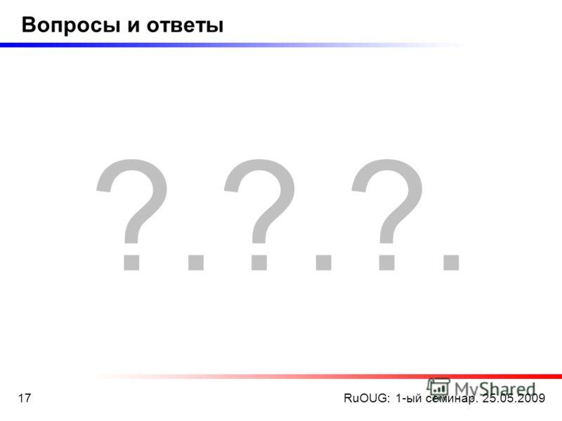 RuOUG: 1-ый семинар. 25.05.200917 Вопросы и ответы ?.?.?.