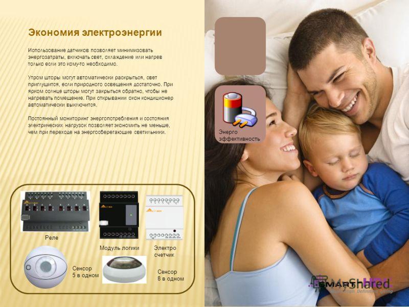 Энерго эффективность Реле Сенсор 8 в одном Электро счетчик Экономия электроэнергии Использование датчиков позволяет минимизовать энергозатраты, включать свет, охлаждение или нагрев только если это кому-то необходимо. Утром шторы могут автоматически р
