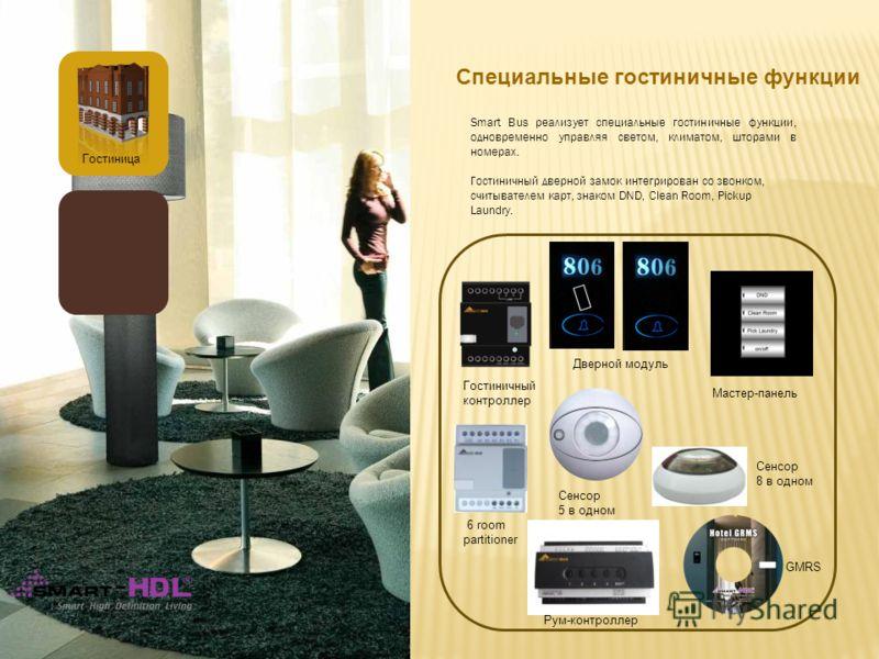 Гостиница 6 room partitioner Рум-контроллер Гостиничный контроллер Дверной модуль Специальные гостиничные функции Smart Bus реализует специальные гостиничные функции, одновременно управляя светом, климатом, шторами в номерах. Гостиничный дверной замо
