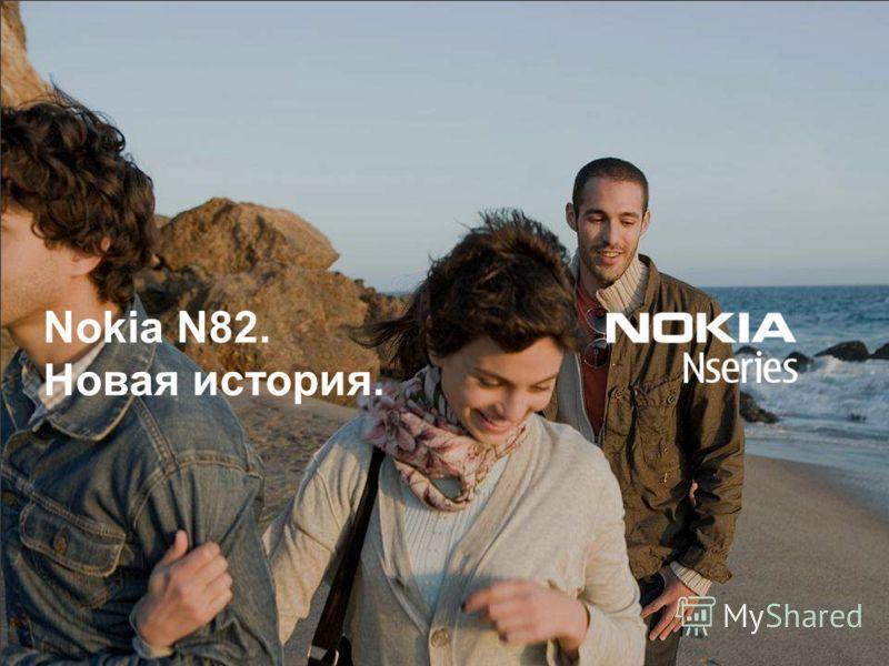 Nokia N82. Новая история.