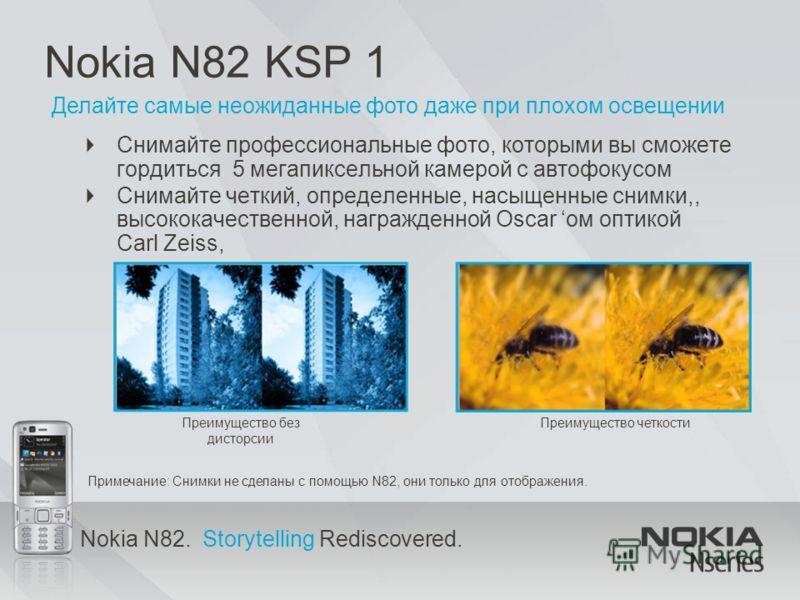 Nokia N82. Storytelling Rediscovered. Снимайте профессиональные фото, которыми вы сможете гордиться 5 мегапиксельной камерой с автофокусом Снимайте четкий, определенные, насыщенные снимки,, высококачественной, награжденной Oscar ом оптикой Carl Zeiss