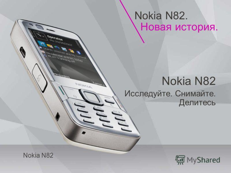 Storytelling Rediscovered. Nokia N82. Nokia N82. Storytelling Rediscovered. Nokia N82 Исследуйте. Снимайте. Делитесь Nokia N82 Новая история. Nokia N82.