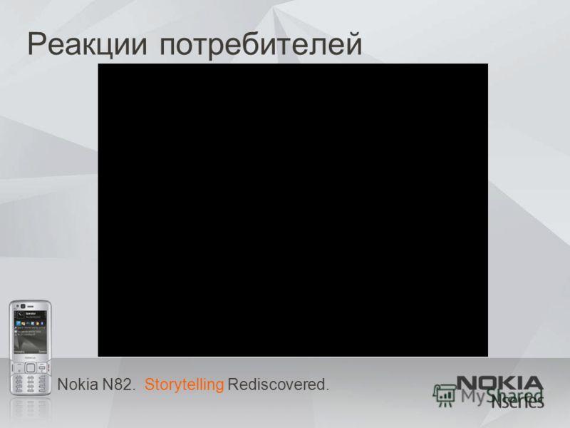 Nokia N82. Storytelling Rediscovered. Реакции потребителей