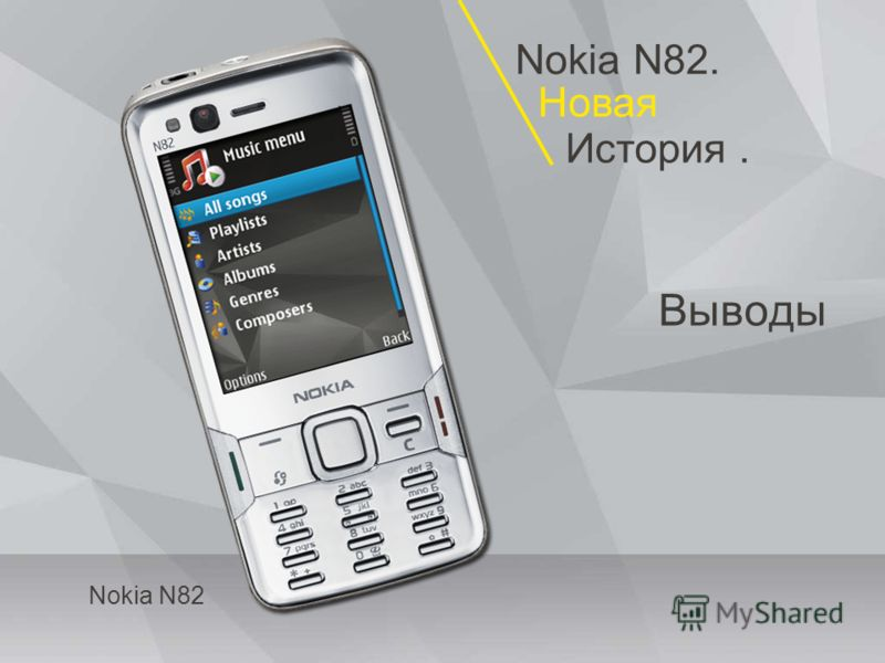 Nokia N82. Storytelling Rediscovered. Storytelling Rediscovered. Nokia N82. Новая История. Nokia N82. Nokia N82 Выводы