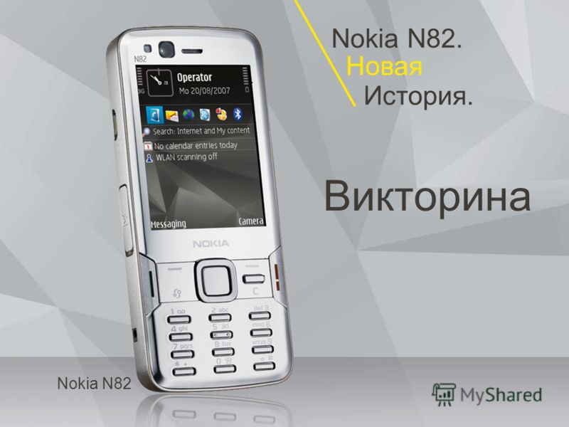 Nokia N82. Storytelling Rediscovered. Storytelling Rediscovered. Nokia N82. Новая История. Nokia N82. Nokia N82 Викторина