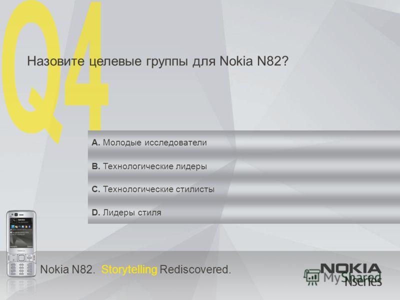 Nokia N82. Storytelling Rediscovered. Назовите целевые группы для Nokia N82? A. Молодые исследователи B. Технологические лидеры C. Технологические стилисты D. Лидеры стиля