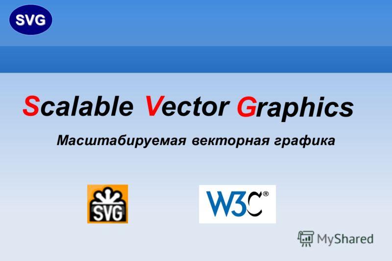 raphics S SVG ector Масштабируемая векторная графика calableV G
