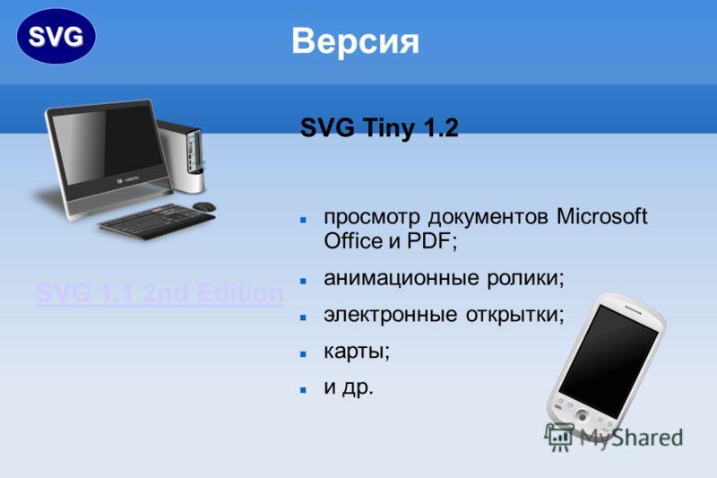 ВерсияSVG SVG Tiny 1.2 просмотр документов Microsoft Office и PDF; анимационные ролики; электронные открытки; карты; и др. SVG 1.1 2nd Edition