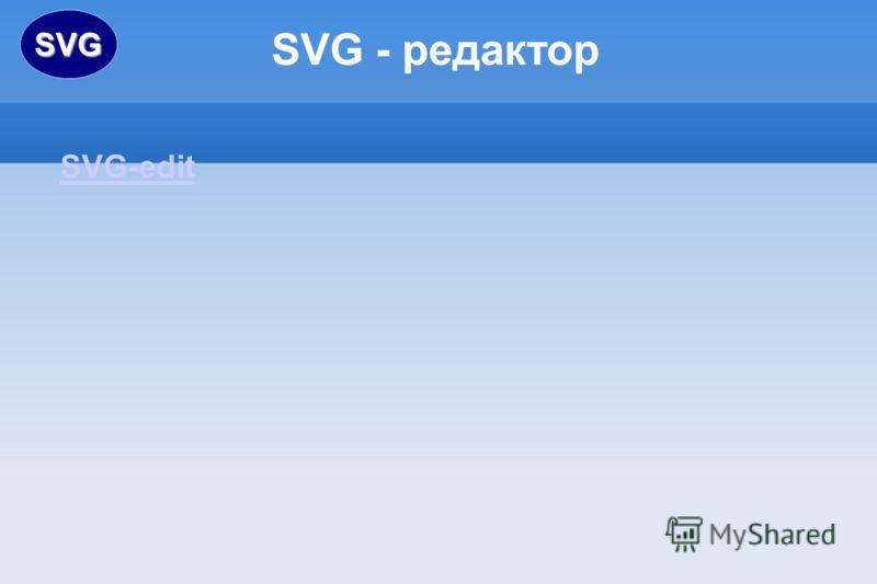 SVG - редакторSVG SVG-edit